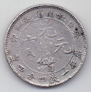 20 центов 1903 г. Кианг нан. Китай