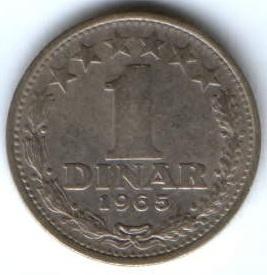 1 динар 1965 г. Югославия