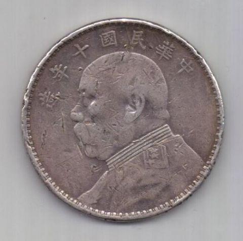 1 доллар (юань) 1921 г. Китай