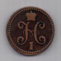 2 копейки 1841 г. R1! Вензель украшен.