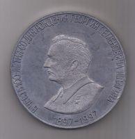 медаль 1897-1997 г. Шпагин Г.С.