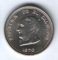 50 сентаво 1970 г. Сальвадор