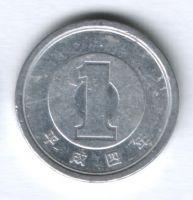 1 иена 1992 г. Япония