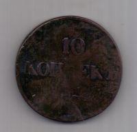 10 копеек 1838 г. R1! СМ