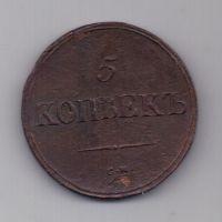 5 копеек  1837 г. СМ