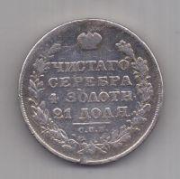 1 рубль 1829 г.