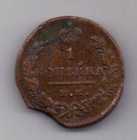 1 копейка 1829 г.