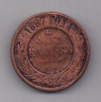 5 копеек 1867 г. R! редкий год