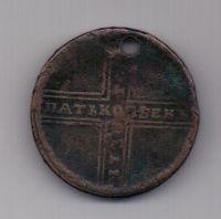 5 копеек 1730 г. крестовик