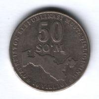 50 сум 2001 г. Узбекистан