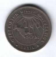 100 сум 2004 г. Узбекистан