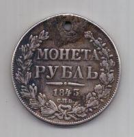 рубль 1843 г.