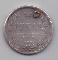 1 рубль 1878 г.