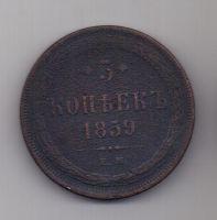 5 копеек 1859 г. ем