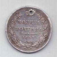 полтина 1857 г. редкий год