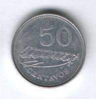 50 сентаво 1980 г. Мозамбик