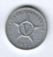 5 сентаво 1971 г. Куба