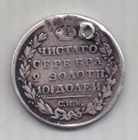 полтина 1819 г.
