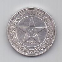 50 копеек 1922 г. АГ ! РСФСР