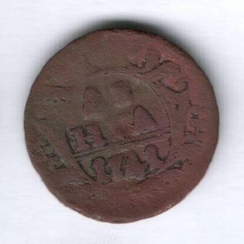 деньга 1941 г.