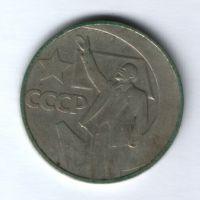 1 рубль 1967. г. 50 лет Советской Власти