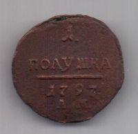 1 полушка 1797 г. АМ