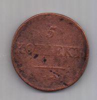 5 копеек 1833 г. СМ