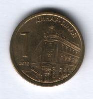 1 динар 2013 г. Сербия