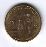 2 динара 2011 г. Сербия