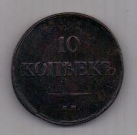 10 копеек 1836 г. R!!! СМ
