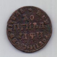 1 копейка 1708 г. Петр I