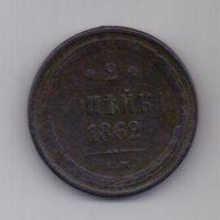 2 копейки 1862 г. редкий год