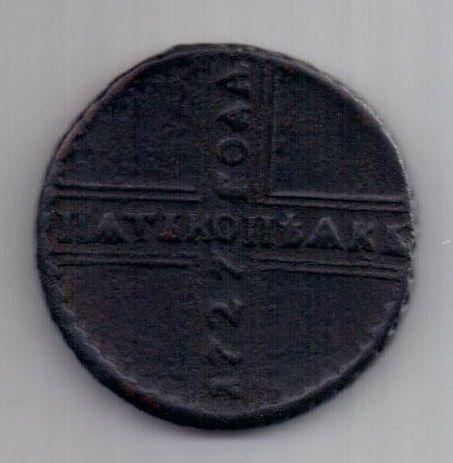 5 копеек 1727 г. кд XF крестовик