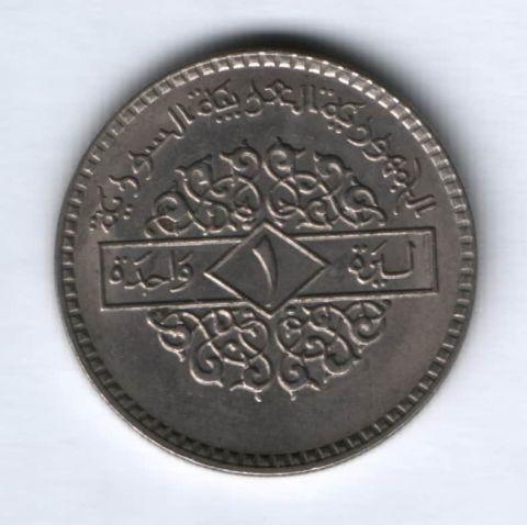 1 фунт 1979 г. Сирия