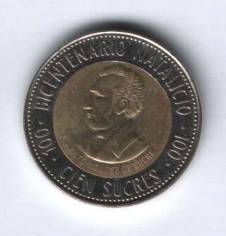 100 скуре 1995 г. Эквадор