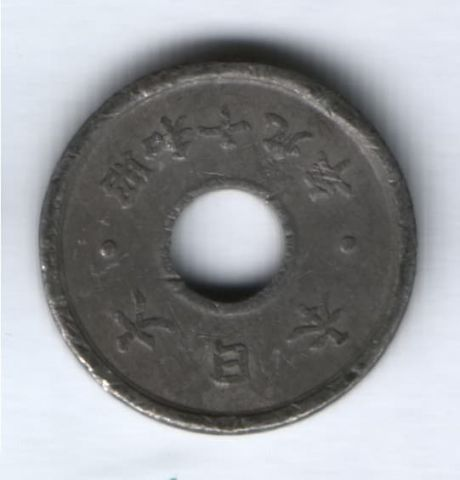 5 сен 1944 г. Япония