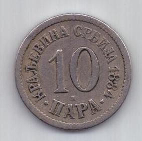 10 пара 1884 г. Сербия