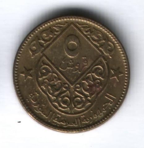 5 пиастров 1974 г. Сирия