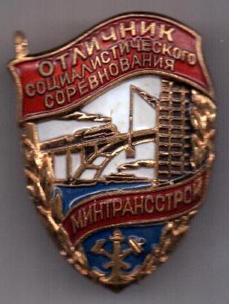 Знак 1954 г. Отличник соц. соревнования Минтрансстрой.