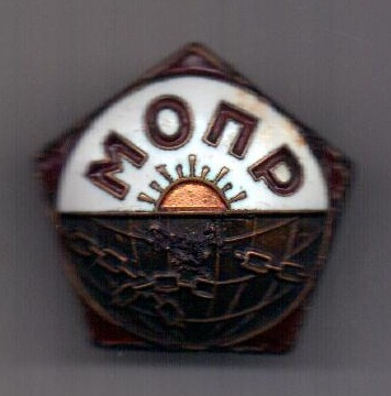 знак 1922 г. МОПР
