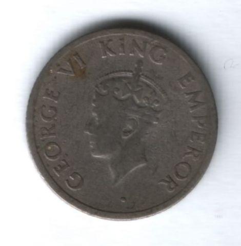 1/4 рупии 1947 г. Индия