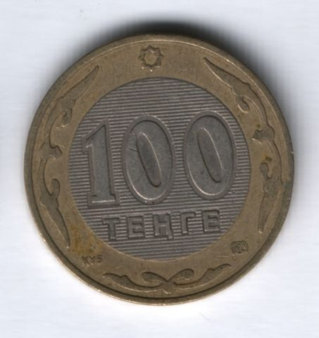 100 тенге 2002 г. Казахстан