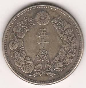 50 сен 1912 г. редкий год Япония
