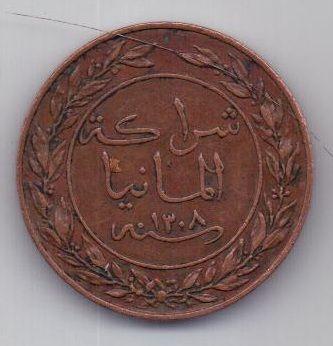 1 пайса 1891 г. Германская Восточная Африка