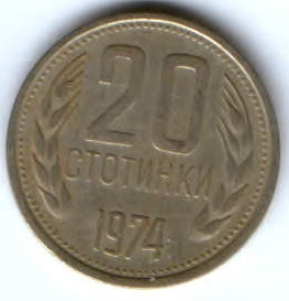 20 стотинок 1974 г. Болгария