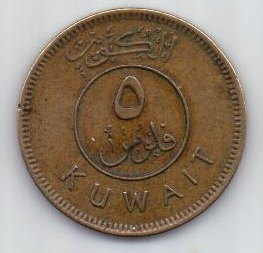 5 филс 1977 г. AUNC.Кувейт