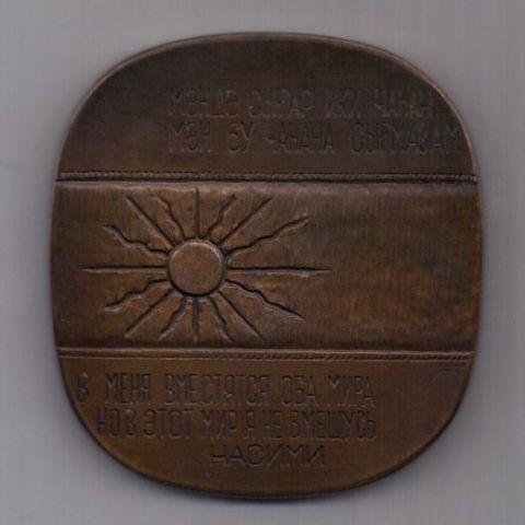 медаль 1973 г. Насими. СССР