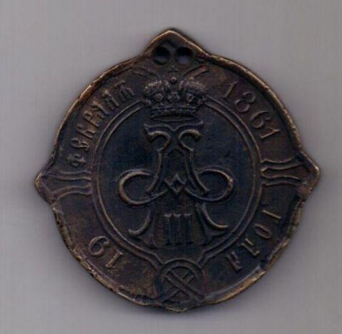"""знак """"Сельский судья"""" 1861 г."""