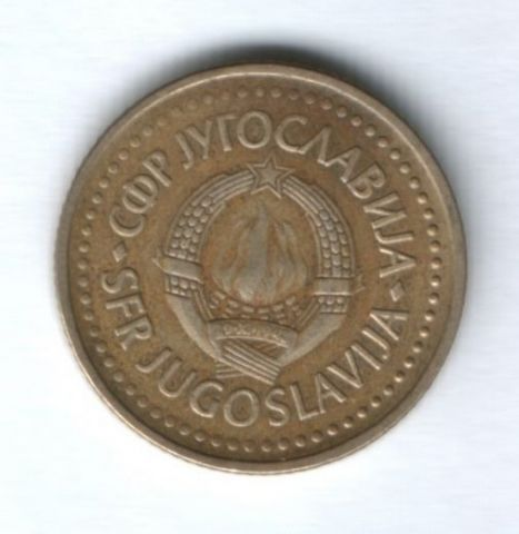 1 динар 1986 г. Югославия