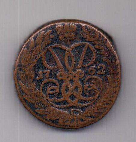 2 копейки 1762 г. редкий год